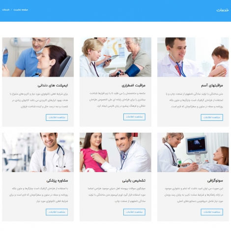 قالب کلینیک پزشکی